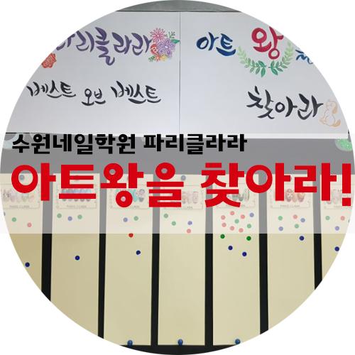 수원네일학원_12.jpg